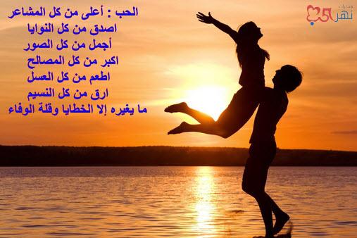 بالصور شعر غزل للحبيب , اشعار رمنسيه للحبيب 775 13
