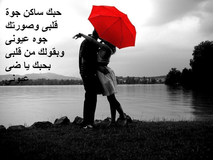 بالصور شعر غزل للحبيب , اشعار رمنسيه للحبيب 775 9