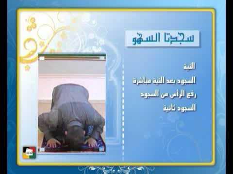 بالصور كيفية سجود السهو , ماهى طريقه السجود سهو 785 1