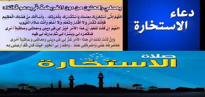 بالصور صور دعاء الاستخاره , اجمل الادعية دعاء الحاجه 795 4