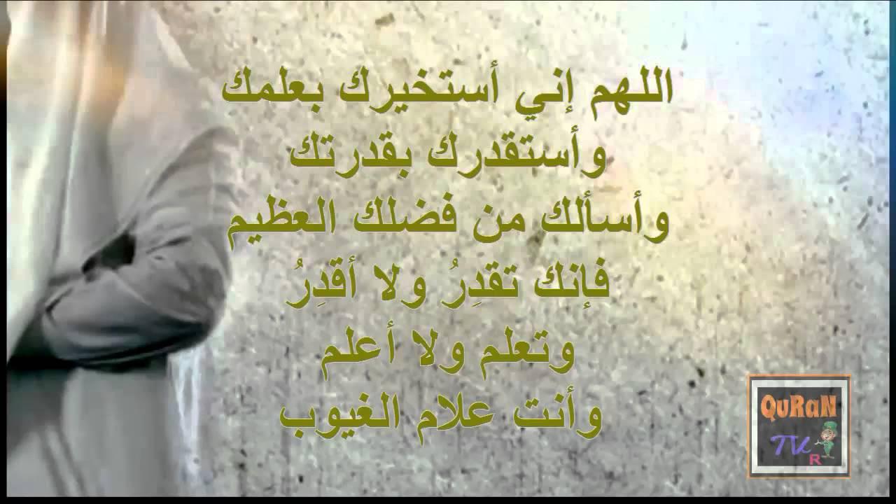 بالصور صور دعاء الاستخاره , اجمل الادعية دعاء الحاجه 795 7