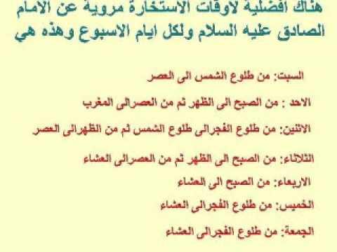 بالصور صور دعاء الاستخاره , اجمل الادعية دعاء الحاجه 795 9