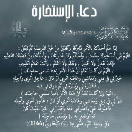 بالصور صور دعاء الاستخاره , اجمل الادعية دعاء الحاجه 795