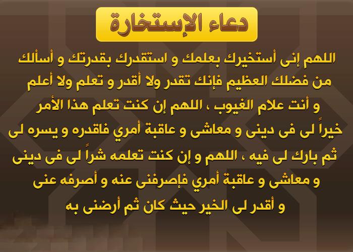 صورة صور دعاء الاستخاره , اجمل الادعية دعاء الحاجه