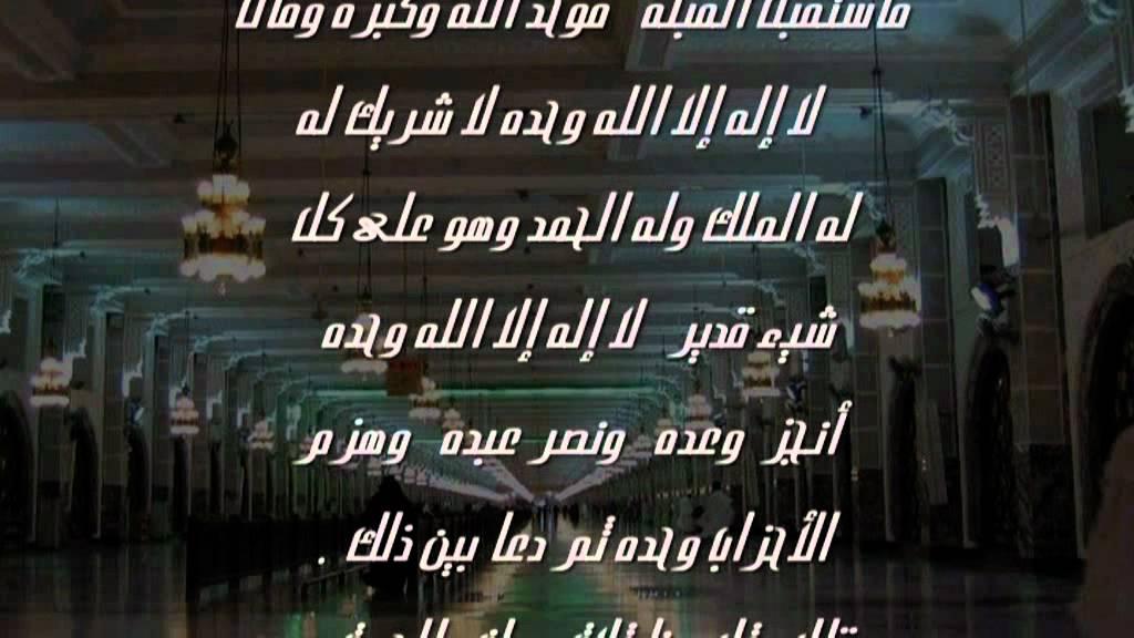 صوره دعاء العمرة , اجمل الادعية للعمرة