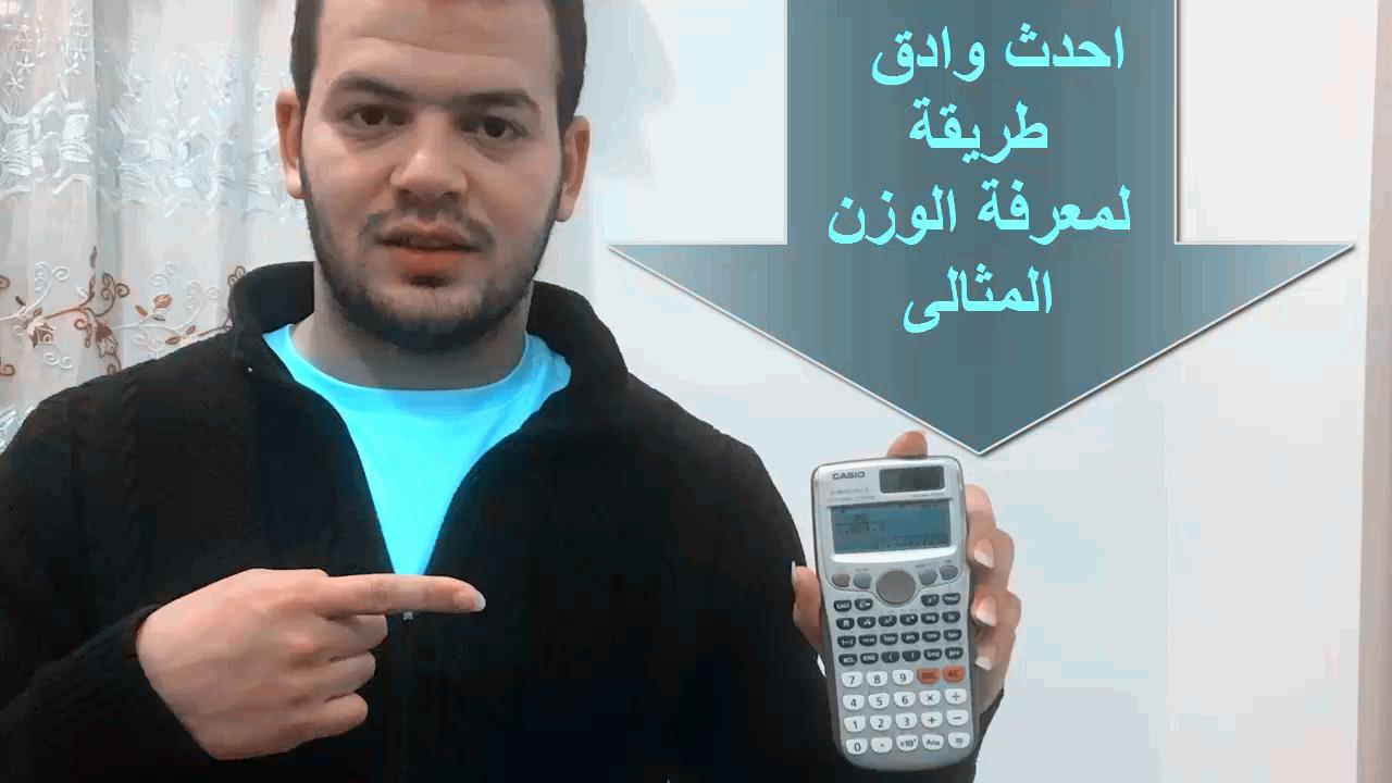 بالصور كيفية حساب الوزن المثالي , ماهى طريقة حساب الوزن المثالى 801 1