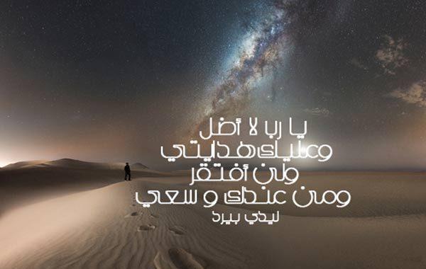 بالصور كلمات دينيه مؤثره جدا ولها معنى جميل , اروع الصور الدينيه المكتوب عليها كلمات مؤثره 806 3