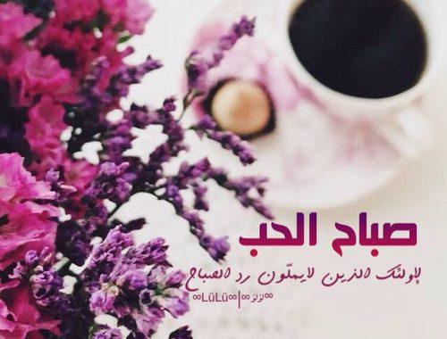 صوره صور صباحيه للحبيب , اروع الصور المكتوب عليها كلمات صباحيه للحبيب