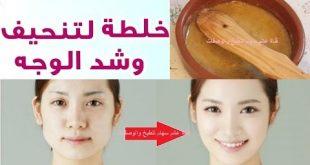 صور تنحيف الوجه , بعض الوصفات التى تساعد على تخسيس الوجه