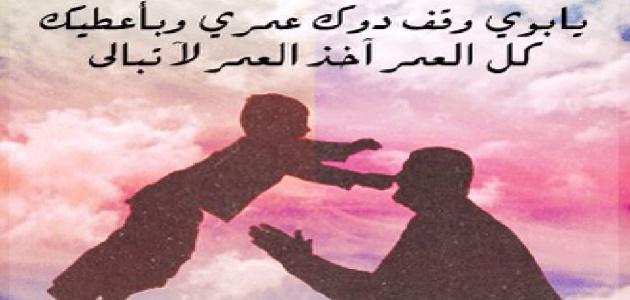 صوره قصيدة عن الاب , اروع القصائد عن فضل الاب