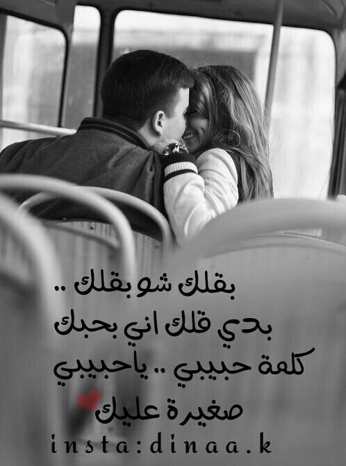 بالصور بحبك حبيبي , صور رومنسيه مكتوب عليها بحبك حبيبى 833 6