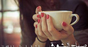صوره صور صباح الخير رومانسيه , صورة جميلة مكتوب عليها اروع الكلمات الصباحيه