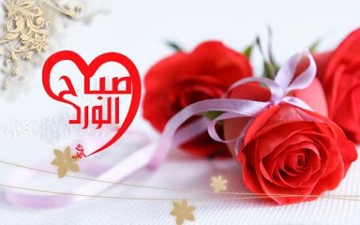بالصور صور صباح الخير رومانسيه , صورة جميلة مكتوب عليها اروع الكلمات الصباحيه 840 3
