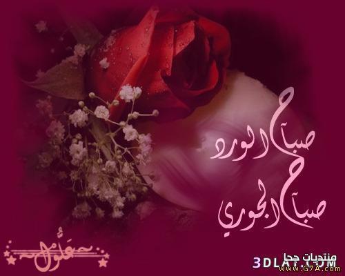 بالصور صور صباح الخير رومانسيه , صورة جميلة مكتوب عليها اروع الكلمات الصباحيه 840 4