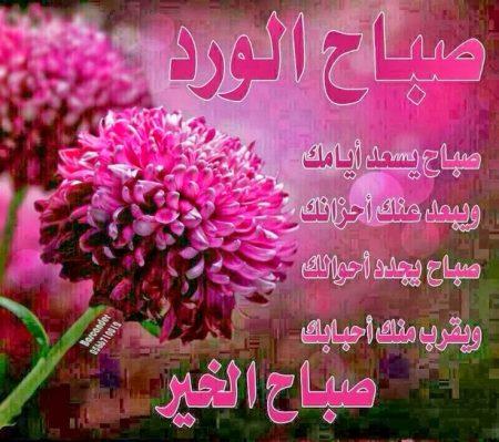 بالصور صور صباح الخير رومانسيه , صورة جميلة مكتوب عليها اروع الكلمات الصباحيه 840 6