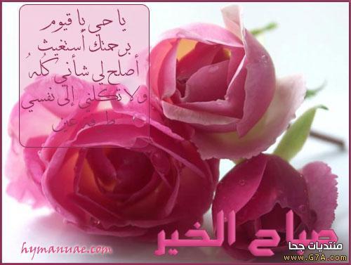 بالصور صور صباح الخير رومانسيه , صورة جميلة مكتوب عليها اروع الكلمات الصباحيه 840 7