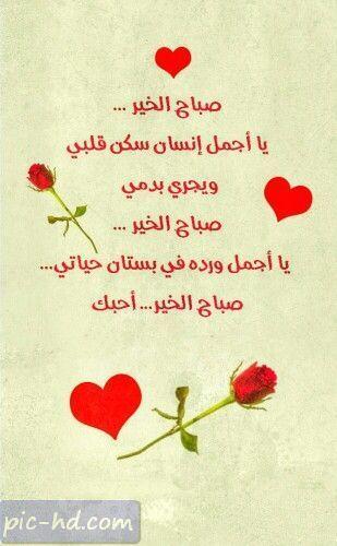 بالصور صور صباح الخير رومانسيه , صورة جميلة مكتوب عليها اروع الكلمات الصباحيه 840 8