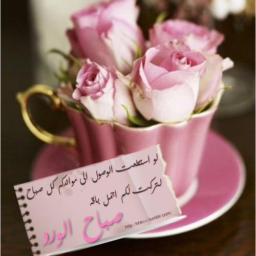 بالصور صور صباح الخير رومانسيه , صورة جميلة مكتوب عليها اروع الكلمات الصباحيه 840 9