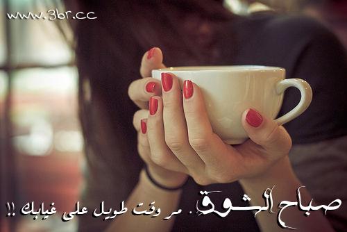صور صور صباح الخير رومانسيه , صورة جميلة مكتوب عليها اروع الكلمات الصباحيه