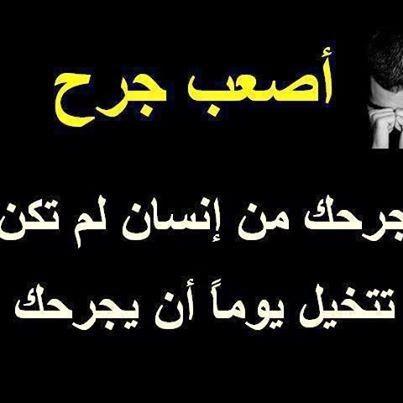 صوره كلمات حزينة عن الفراق , صور مؤثره معبره عن الحزن والغياب
