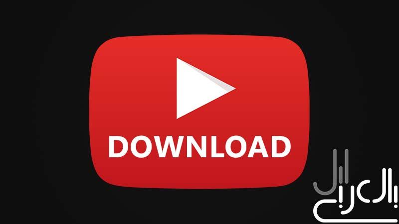صوره تحميل فيديو من اليوتيوب , طرق تنزيل الفيديوهات من على اليوتيوب