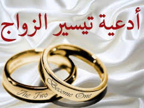 بالصور ادعية لتيسير الزواج , اجمل الادعية للرزق بالزوج الصالح 855 6