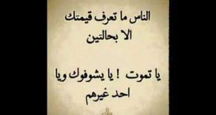 صوره شعر شعبي عراقي حزين , اشعار شعبيه عراقيه
