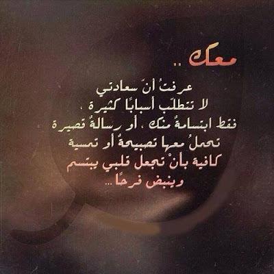 بالصور احلى رسائل حب , اجمل رسالة رومنسيه معبره عن الحب 872 1