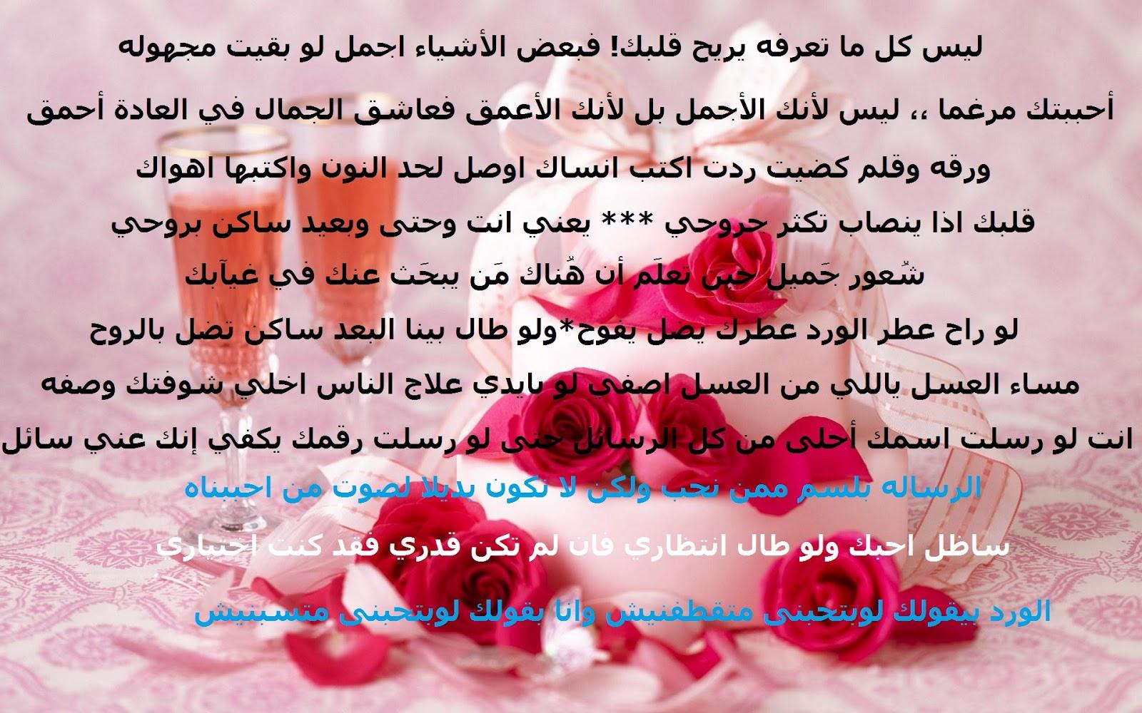 بالصور احلى رسائل حب , اجمل رسالة رومنسيه معبره عن الحب 872 6