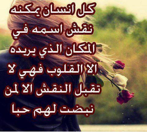 بالصور احلى رسائل حب , اجمل رسالة رومنسيه معبره عن الحب 872 8