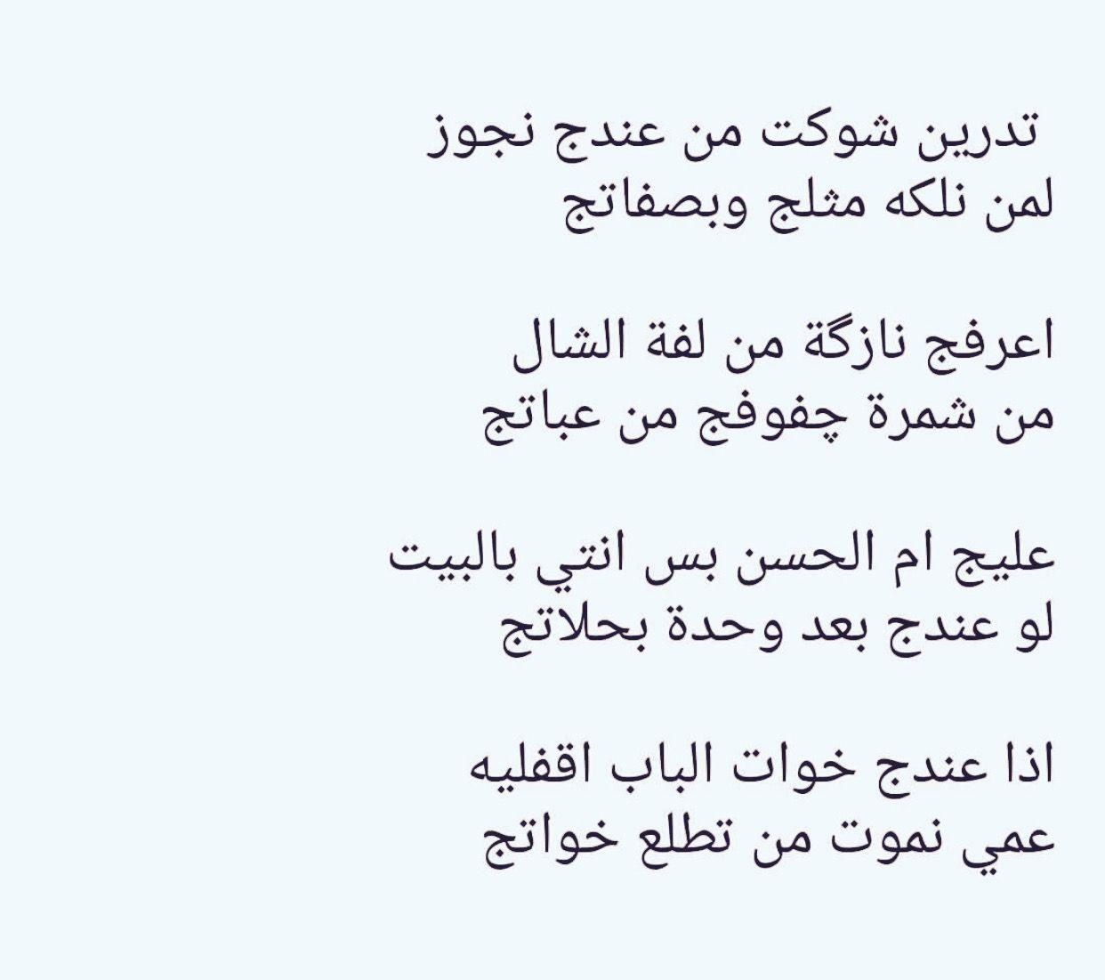 صور شعر عراقي شعبي , اجمل الاشعار العراقيه
