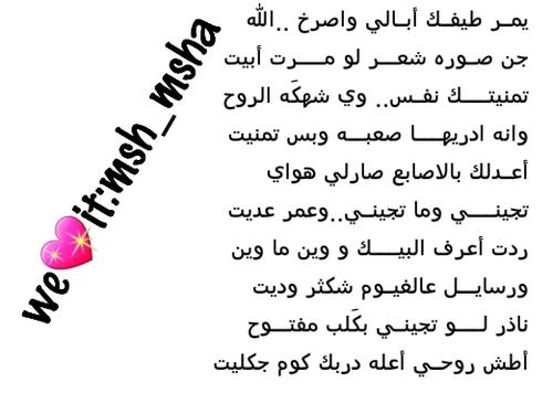 شعر عراقي شعبي اجمل الاشعار العراقيه عيون الرومانسية