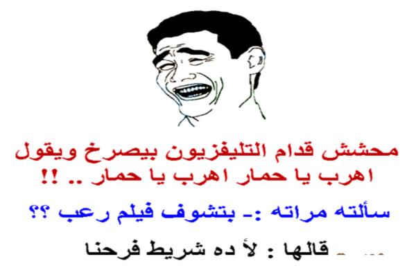 صورة نكت محششين تموت من الضحك , صور كومديه معبره عن النكت الضاحكه
