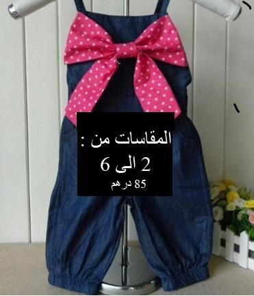 بالصور ملابس اطفال للبيع , ادخل شوف اجمل ملابس الاطفال 922 3