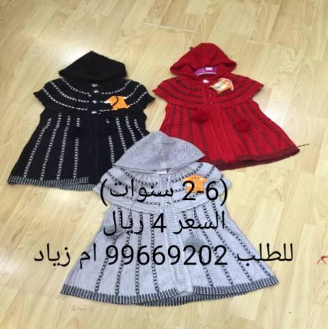 بالصور ملابس اطفال للبيع , ادخل شوف اجمل ملابس الاطفال 922 8