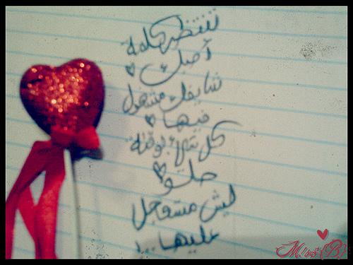 بالصور كلمة احبك , اروع الصور مكتوب عليها كلمات عشق كلمه احبك 925 10