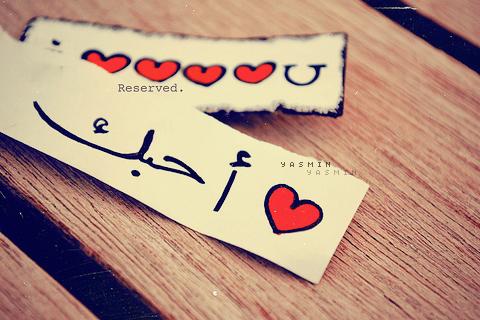بالصور كلمة احبك , اروع الصور مكتوب عليها كلمات عشق كلمه احبك 925 13