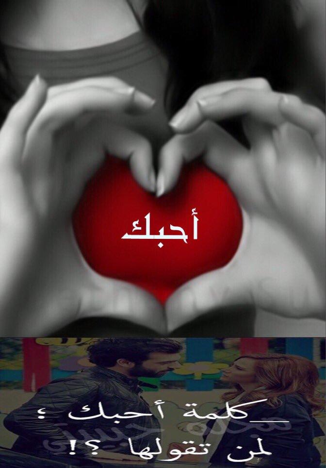 بالصور كلمة احبك , اروع الصور مكتوب عليها كلمات عشق كلمه احبك 925 8
