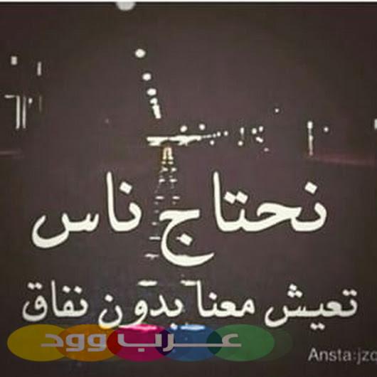 بالصور خيانة الصديق شعر مؤلم كلمات , اشعار معبرة عن الغدر والخيانه 949 1