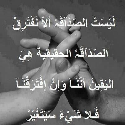 بالصور خيانة الصديق شعر مؤلم كلمات , اشعار معبرة عن الغدر والخيانه 949 7