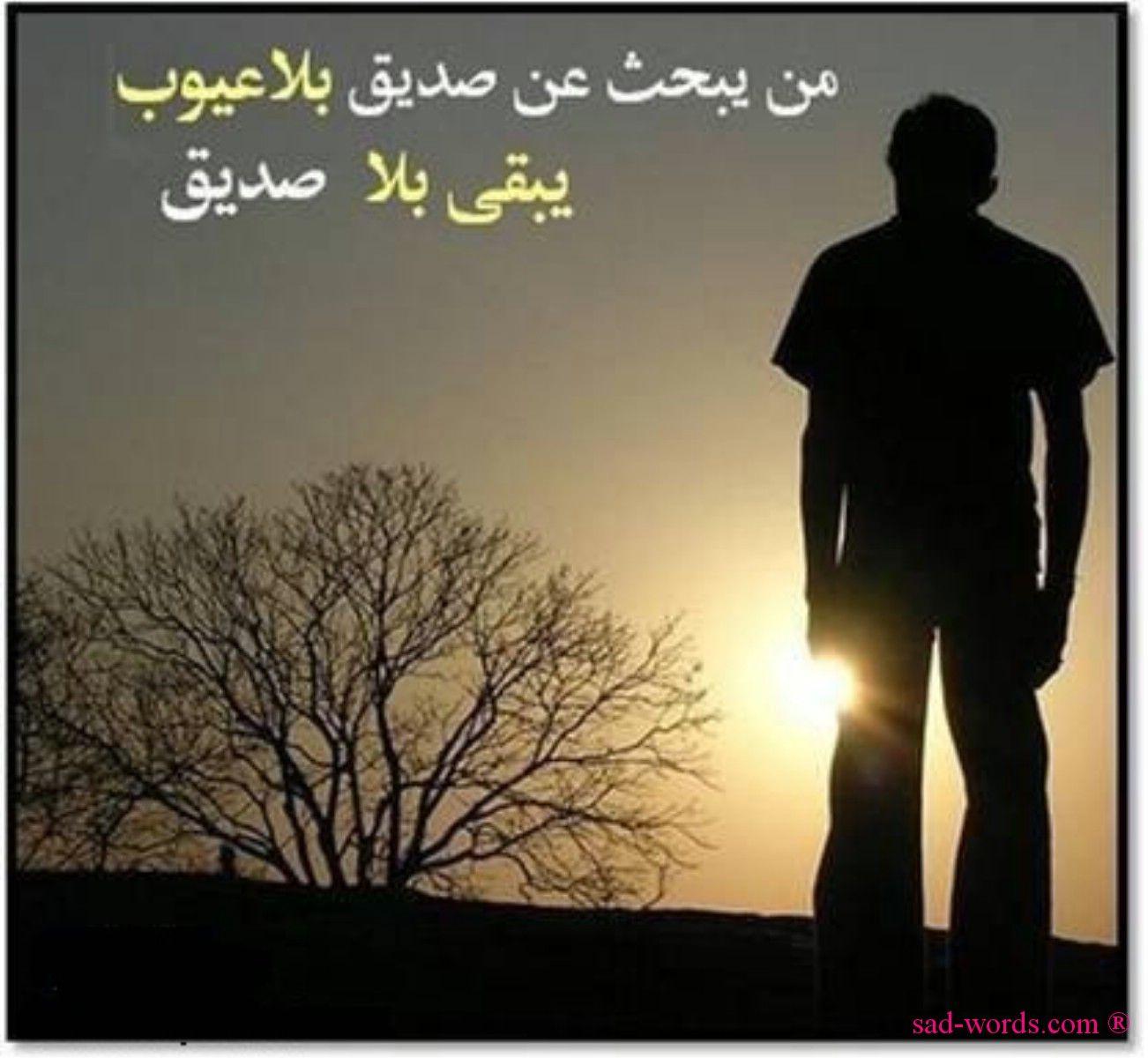بالصور خيانة الصديق شعر مؤلم كلمات , اشعار معبرة عن الغدر والخيانه 949 9