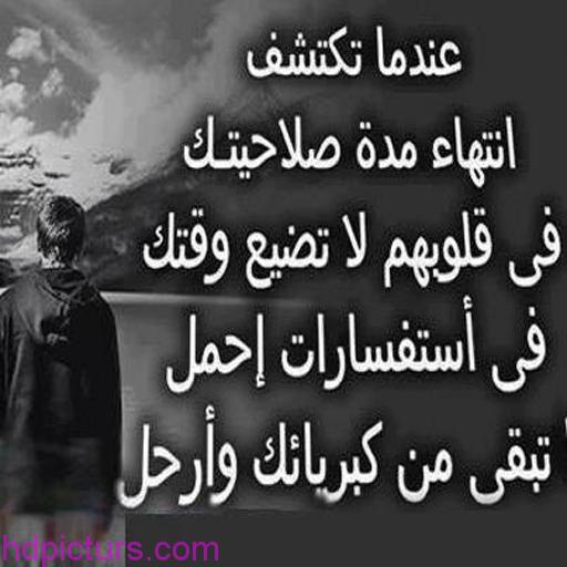 بالصور خيانة الصديق شعر مؤلم كلمات , اشعار معبرة عن الغدر والخيانه 949