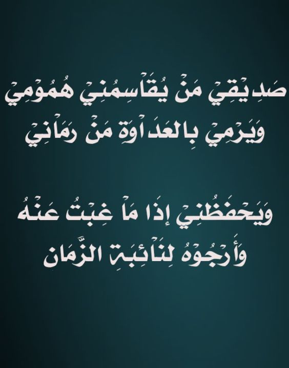 بالصور بيت شعر عن الصديق الغالي , اجمل الاشعار عن فضل الصديق 955 1