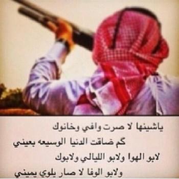 بالصور بيت شعر عن الصديق الغالي , اجمل الاشعار عن فضل الصديق 955 10