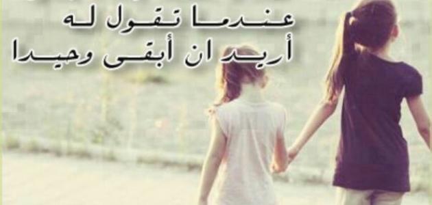 بالصور بيت شعر عن الصديق الغالي , اجمل الاشعار عن فضل الصديق 955 11