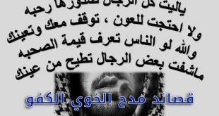 صوره بيت شعر عن الصديق الغالي , اجمل الاشعار عن فضل الصديق