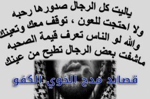 صورة بيت شعر عن الصديق الغالي , اجمل الاشعار عن فضل الصديق