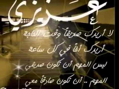بالصور بيت شعر عن الصديق الغالي , اجمل الاشعار عن فضل الصديق 955 2
