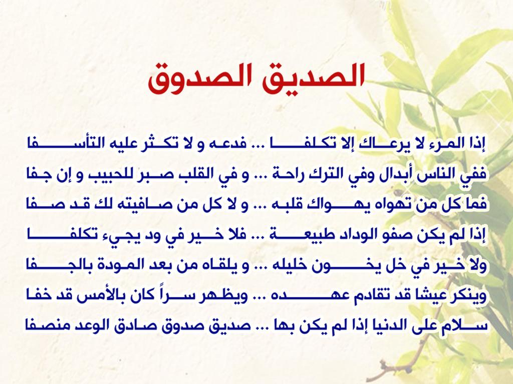 بالصور بيت شعر عن الصديق الغالي , اجمل الاشعار عن فضل الصديق 955 3
