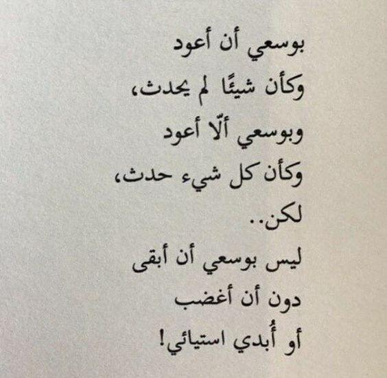 بالصور بيت شعر عن الصديق الغالي , اجمل الاشعار عن فضل الصديق 955 4